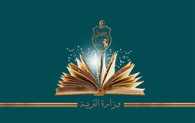 Ministère éducation Tunisie